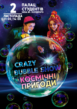 "Новогоднее ""Crazy Bubble Show"". Кропивницкий"
