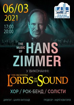 Lords of the Sound. Кропивницкий